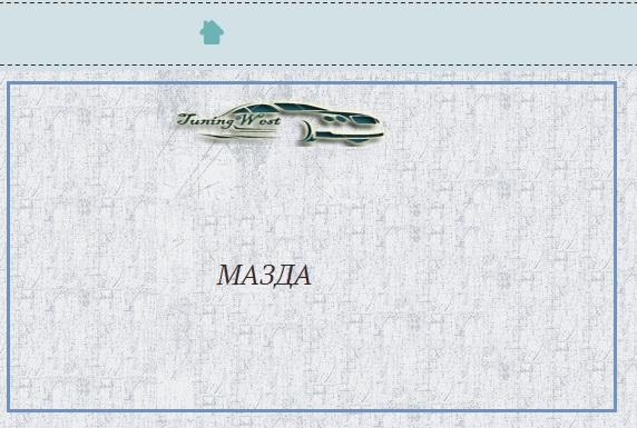 Мazda cx 5 ходовые огни