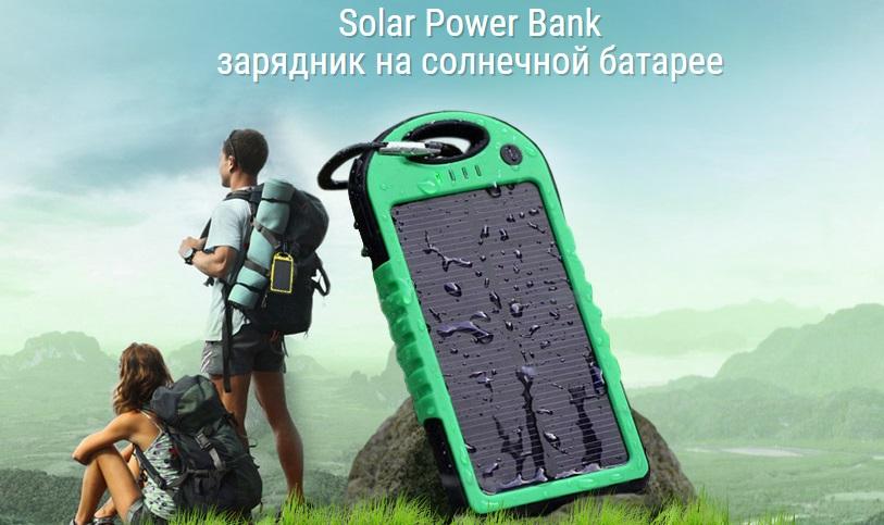 Купить повер банк на солнечных батареях